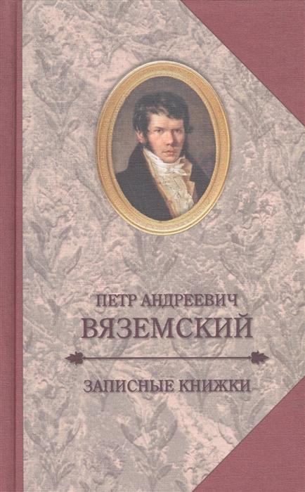 цены на Вяземский П. Записные книжки  в интернет-магазинах