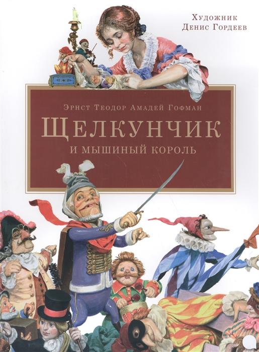 Гофман Э.Т.А. Щелкунчик и мышиный король printio синее сердце