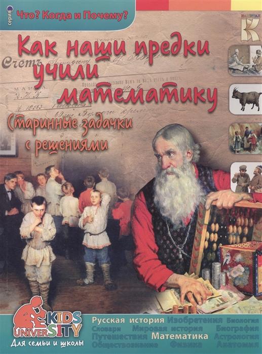 Владимиров В., сост. Как наши предки учили математику Старинные задачки с решениями