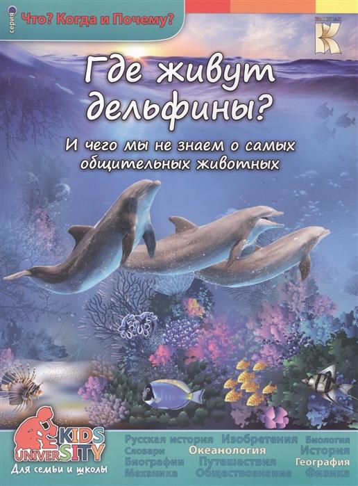 Краснова В., Чернецкий А. Где живут дельфины И чего мы не знаем о самых общительных животных протоиерей анатолий волгин чего мы не знаем об иконе