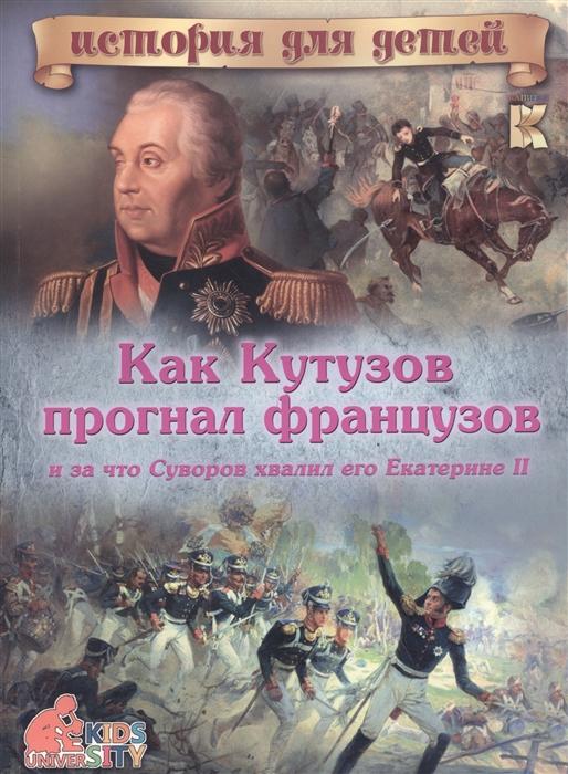 Владимиров В. Как Кутузов прогнал французов и за что Суворов хвалил его Екатерине II