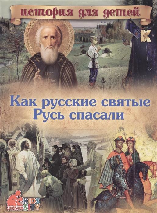 Фото - Владимиров В. Как русские святые Русь спасали русские святые календарь на 2019 год