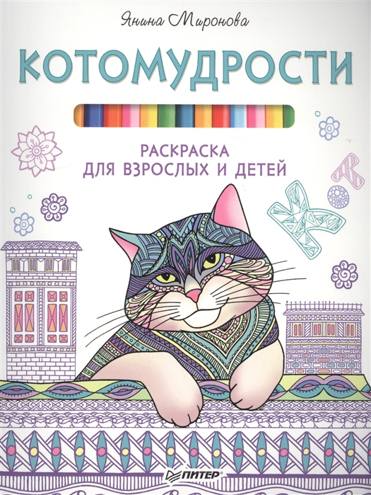 Котомудрости Раскраска для взрослых и детей, Питер СПб, Рисование  - купить со скидкой