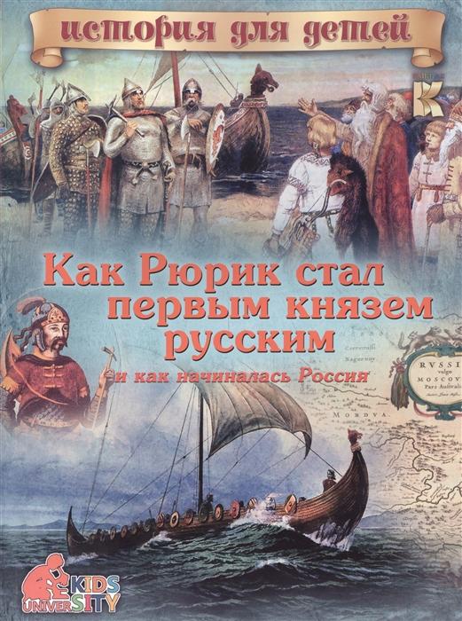 Владимиров В. Как Рюрик стал первым князем русским и как начиналась Россия владимиров в как рюрик стал первым князем русским и как начиналась россия