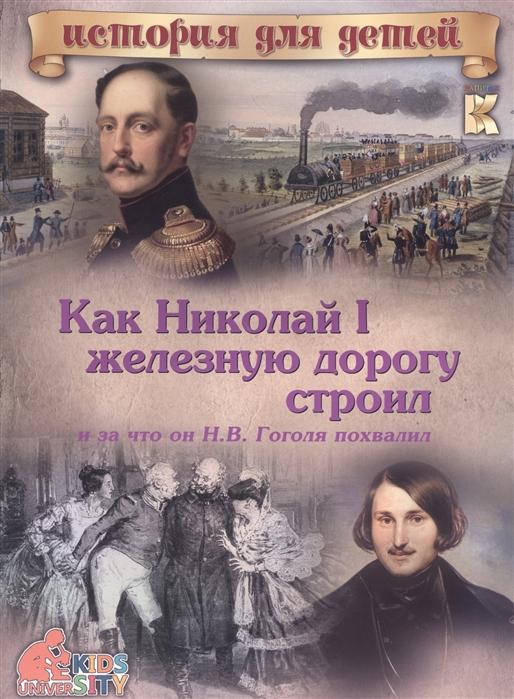 Владимиров В. Как Николай I железную дорогу строил и за что он Н В Гоголя похвалил владимиров в как николай i железную дорогу строил и за что он н в гоголя похвалил