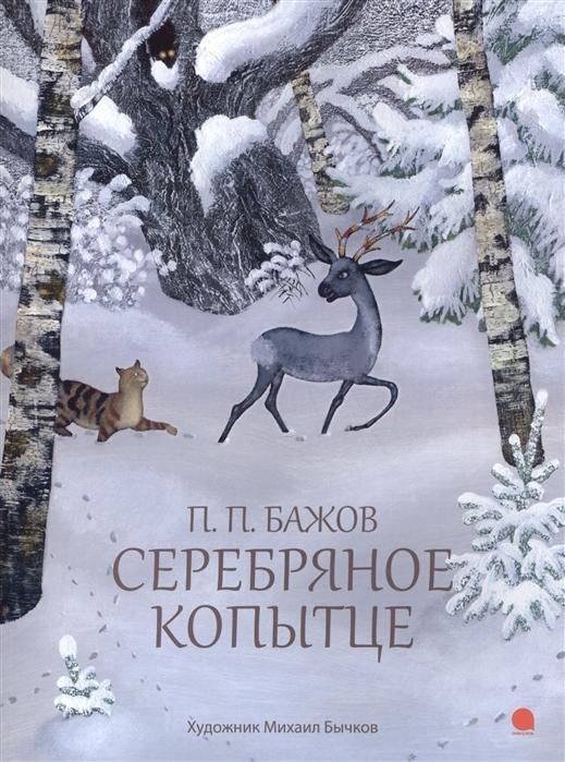 цена на Бажов П. Серебряное копытце