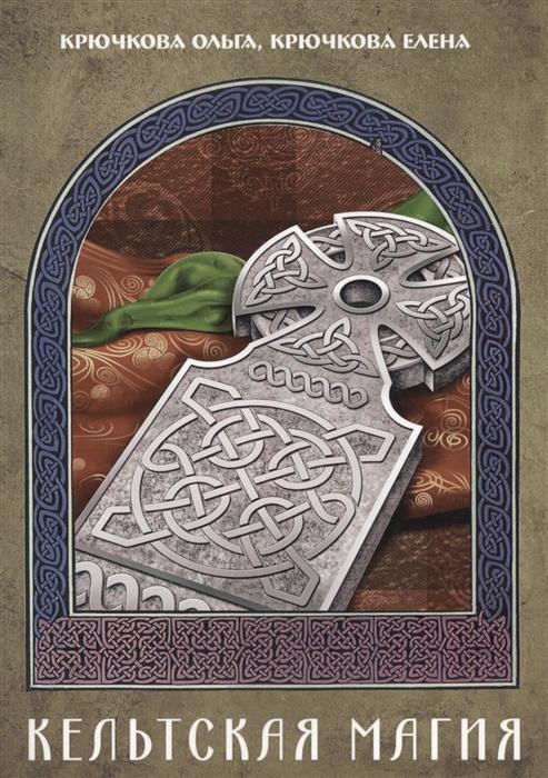 цена Крбчкова О., Крючкова Е. Кельтская магия онлайн в 2017 году