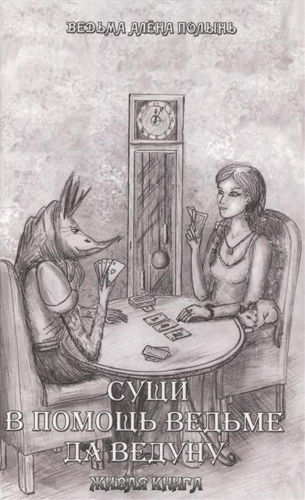 Полынь А. Сущи В помощь Ведьме да Ведуну Живая Книга