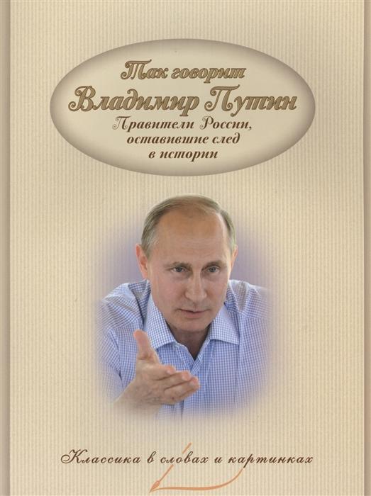 Владимиров В., сост. Так говорит Владимир Путин Правители России оставившие след в истории недорого