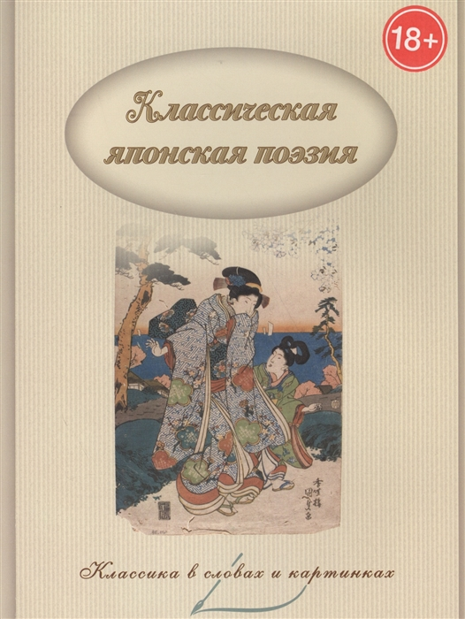 Владимиров В., сост. Классическая японская поэзия