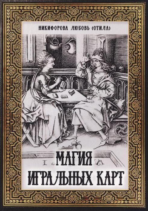 Никифорова Л. Магия игральных карт