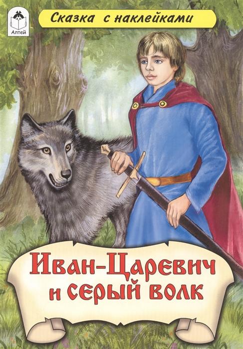 Голенищева О. (гл. ред.) Иван-Царевич и серый волк цена и фото