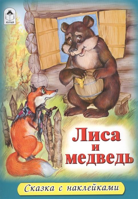 Голенищева О. (гл. ред.) Лиса и медведь голенищева о ред лиса заяц и петух