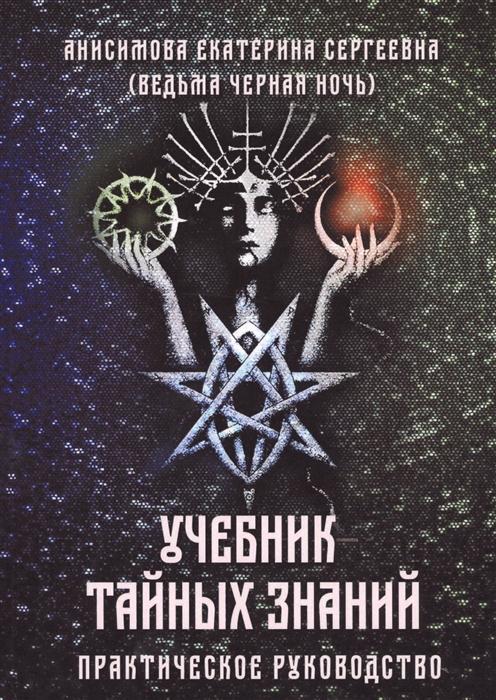 Анисимова Е. Учебник тайных знаний Практическое руководство
