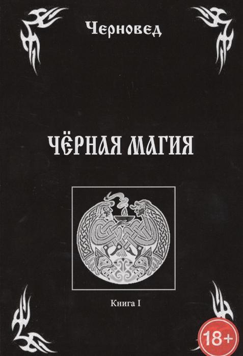 цена Черновед Черная Магия Книга I онлайн в 2017 году