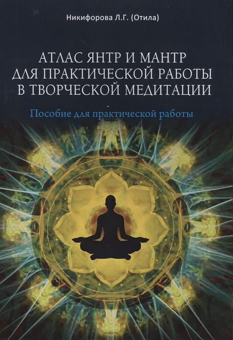 Атлас янтр и мантр для практической работы в творческой медитации Пособие для практической работы фото