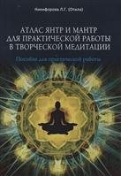 Атлас янтр и мантр для практической работы в творческой медитации. Пособие для практической работы