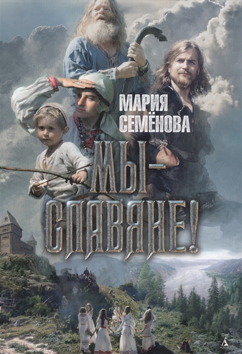Семенова М. Мы - славяне цена 2017