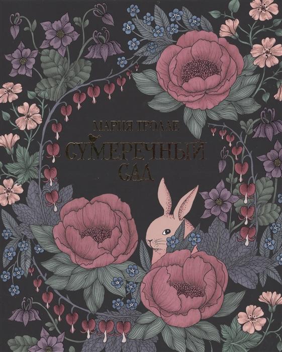 Тролле М. Сумеречный сад Книга для творчества и вдохновения
