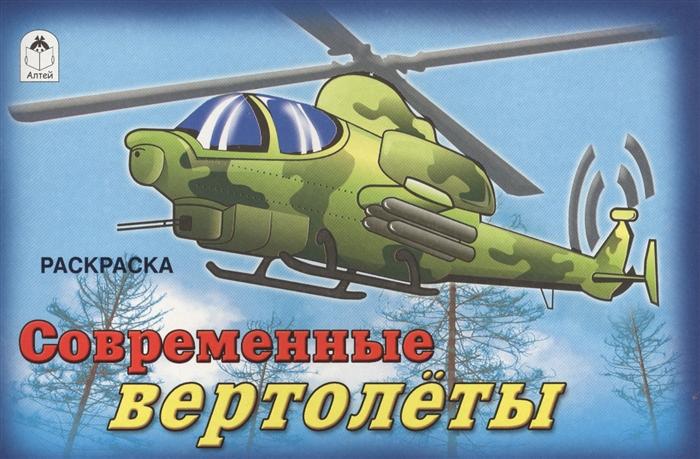 Голенищева О. (гл. ред.) Современные вертолеты