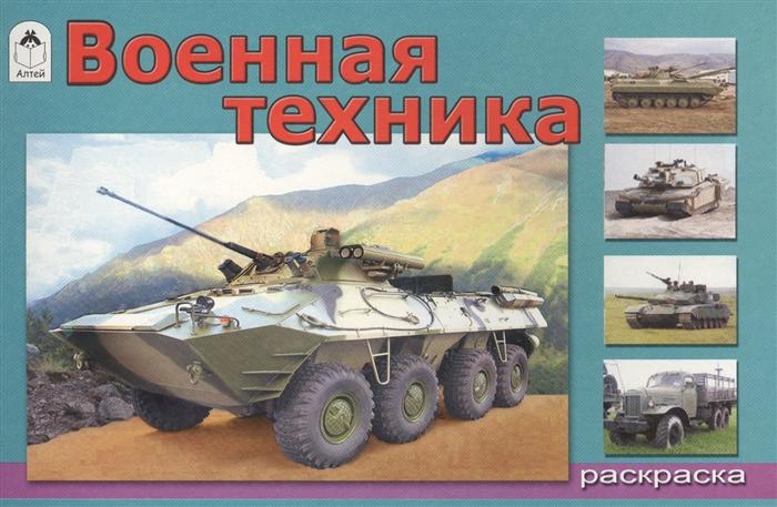 Голенищева О. (гл. ред.) Военная техника цена и фото