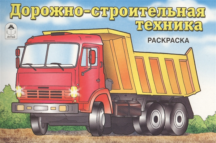 Голенищева О. (гл. ред.) Дорожно-строительная техника цена и фото