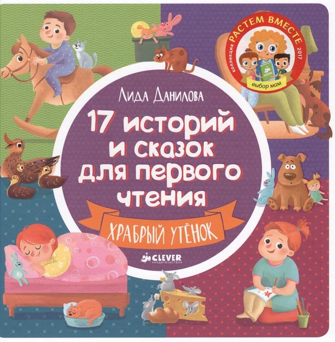 Данилова Л. 17 историй и сказок для первого чтения Храбрый утенок clever книжка из 17 историй и сказок для первого чтения храбрый утенок clever