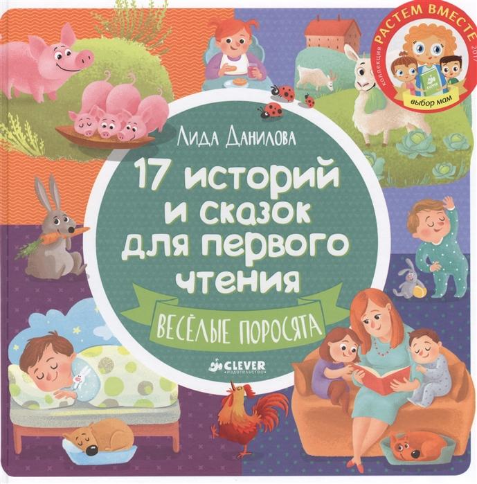 Данилова Л. 17 историй и сказок для первого чтения Веселые поросята