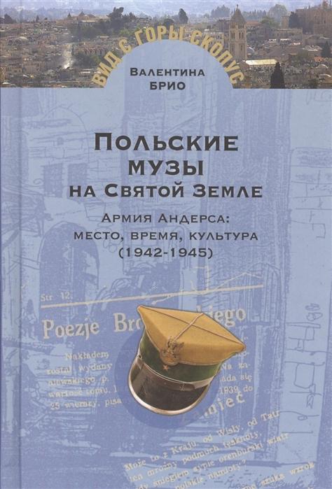 Польские музы на Святой Земле Армия Андерса место время культура 1942-1945