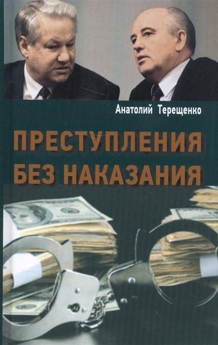Терещенко А. Преступления без наказания цены онлайн