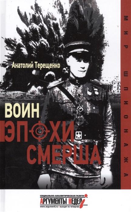 Терещенко А. Воин эпохи Смерша