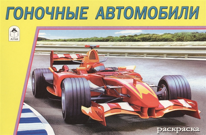 Голенищева О. (гл. ред.) Гоночные автомобили цена и фото