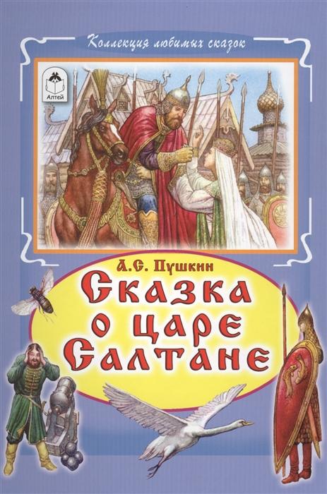 все цены на Пушкин А. Сказка о царе Салтане онлайн