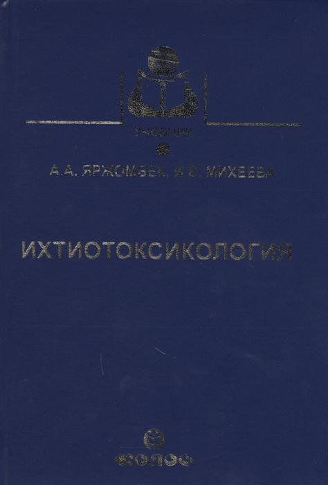 Ихтиотоксикология Учебник