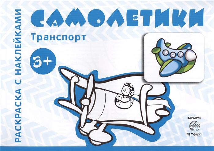 Савушкин С. (ред.) Самолетики цена 2017