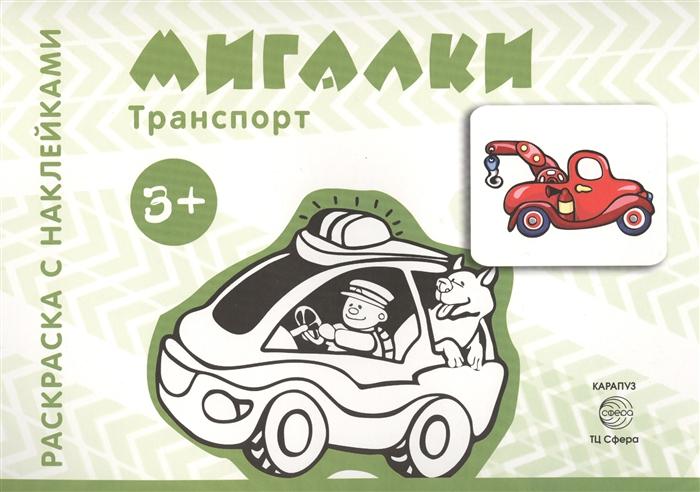 купить Савушкин С. (ред.) Мигалки по цене 73 рублей