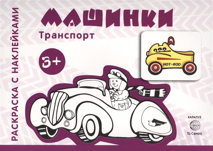 Савушкин С. (ред.) Машинки цена и фото
