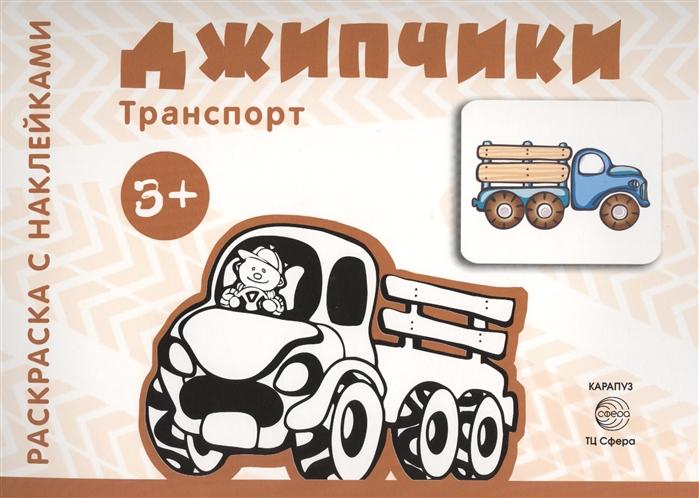 Савушкин С. (ред.) Джипчики