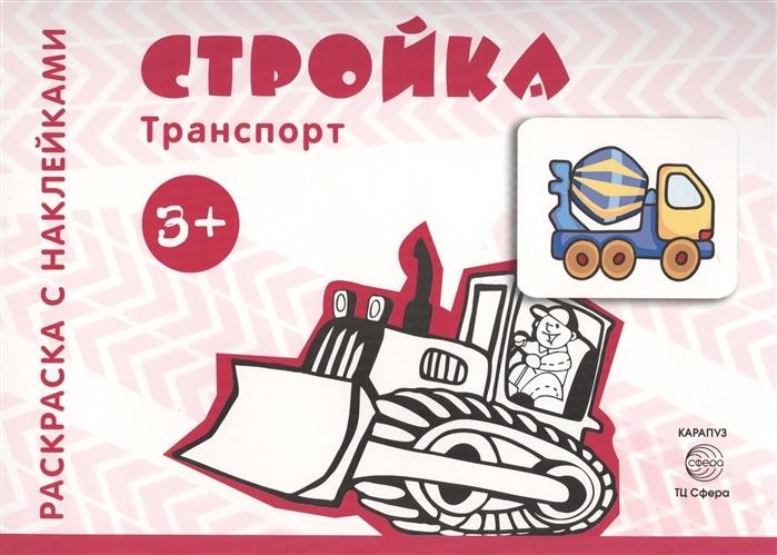Савушкин С. (ред.) Стройка цена и фото