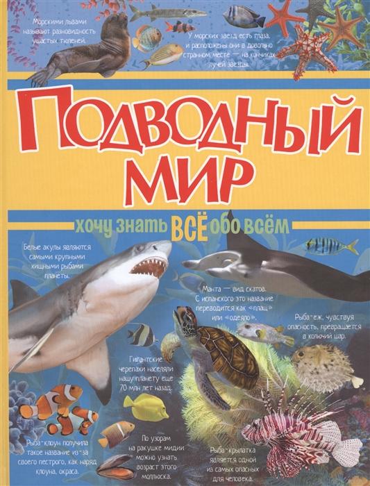 Купить Подводный мир Хочу знать все обо всем, АСТ, Естественные науки
