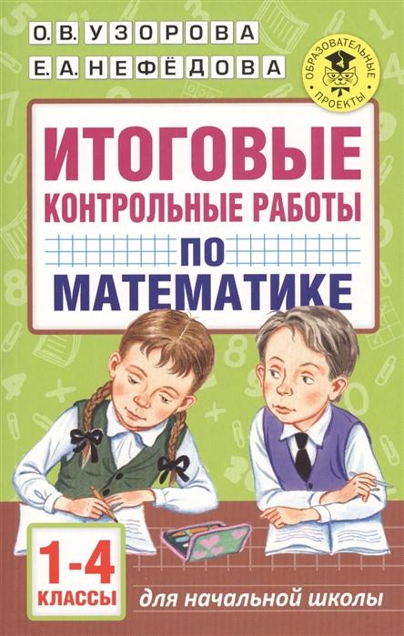 где купить Узорова О., Нефедова Е. Итоговые контрольные работы по математике 1-4 классы дешево