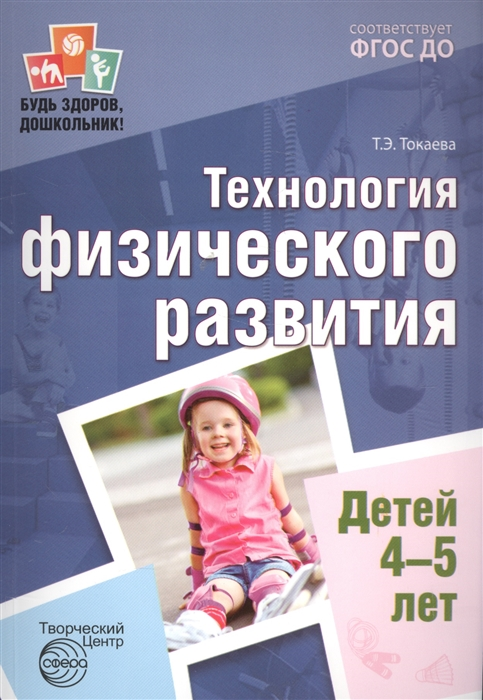 Фото - Токаева Т. Технология физического развития детей 4-5 лет токаева т мониторинг физического развития детей диагностический журнал средняя нруппа