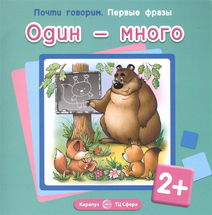 Савушкин С. (гл. ред.) Один - много цена и фото