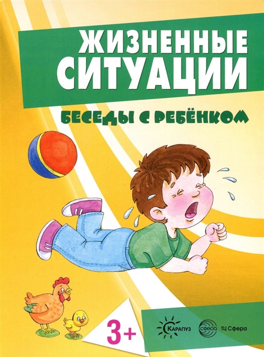 Соколова И. Жизненные ситуации Беседы с ребенком цены онлайн
