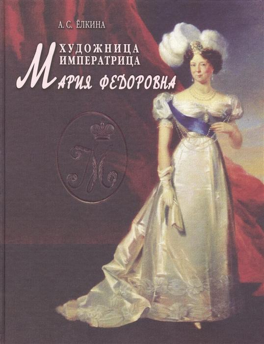 Художница императрица Мария Федоровна