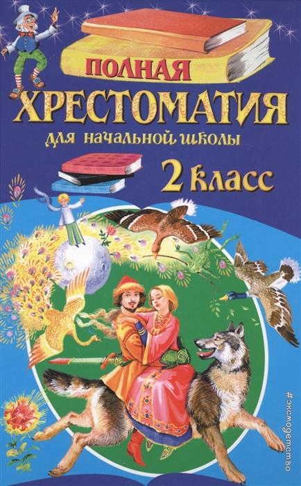Жилинская А. (ред.) Полная хрестоматия для начальной школы 2 класс