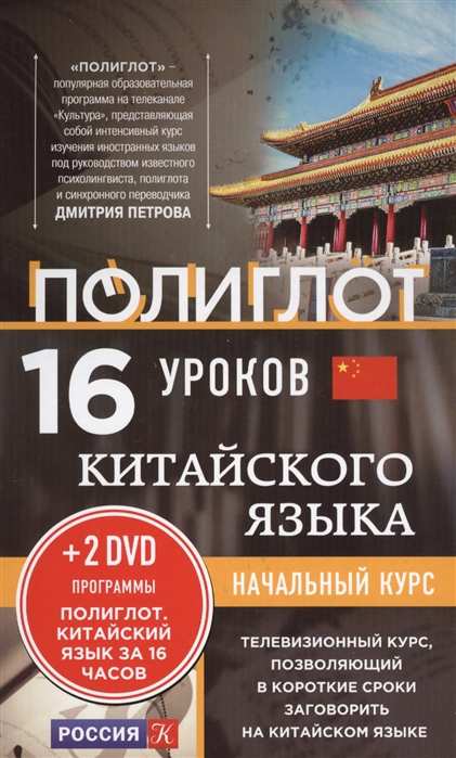 Зиновьева А. (ред.) 16 уроков китайского языка Начальный курс 2 DVD недорого