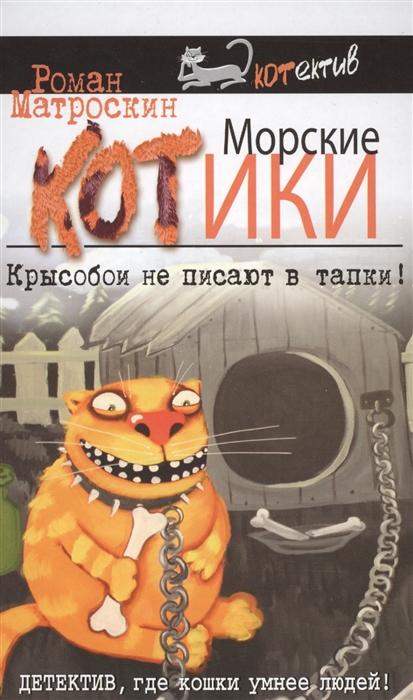 Матроскин Р. Морские КОТики Крысобои не писают в тапки