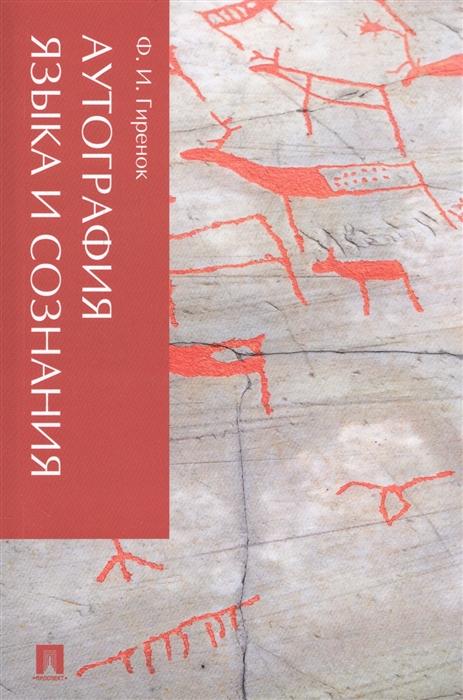 Гиренок Ф. Аутография языка и сознания недорого