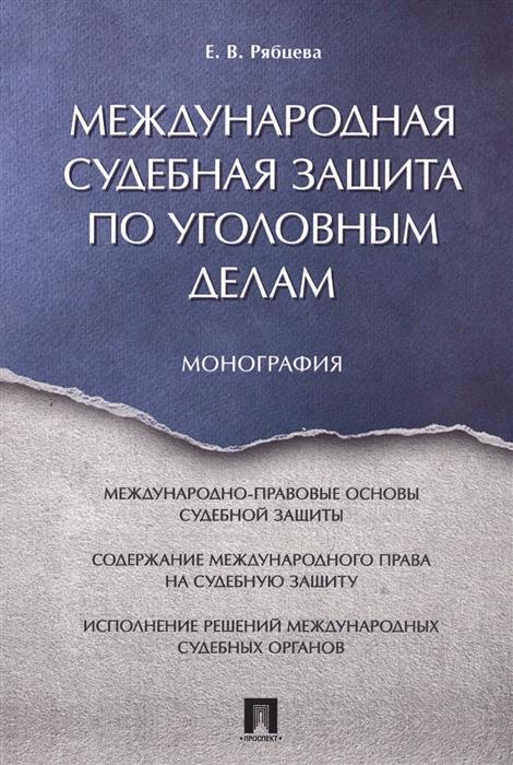 Рябцева Е. Международная судебная защита по уголовным делам Монография